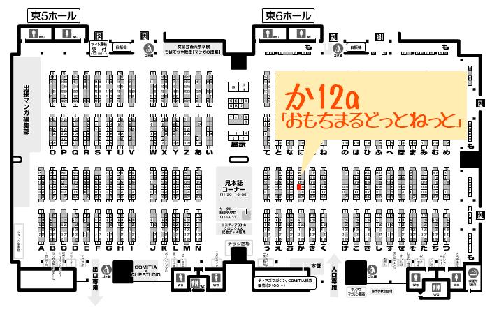 コミティア111 配置図か12a